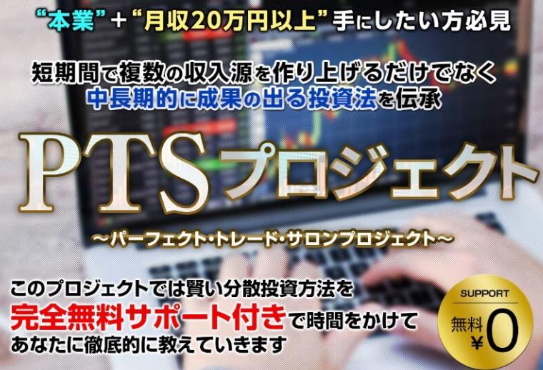 PTSプロジェクト パーフェクト・トレード・サロンプロジェクト 伊藤ひであき